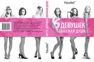 Книжные обложки
