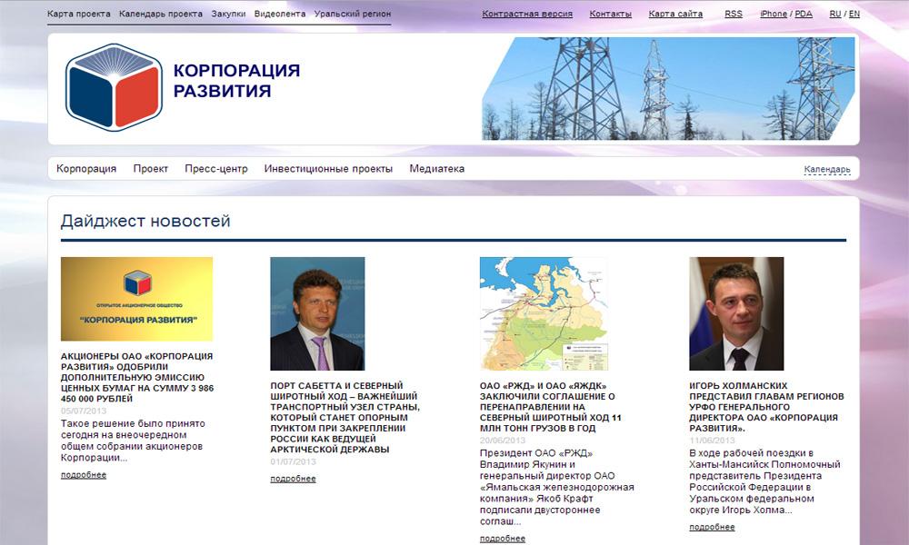 Сайт корпорации Урал промышленный - Урал полярный