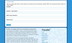 Литературный портал Факультет