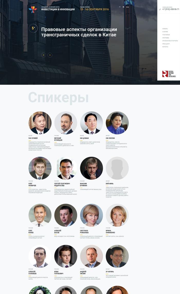 """Сайт форума """"Инвестиции в инновации"""""""