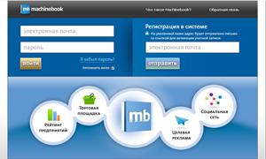 Промышленный портал MachineBook