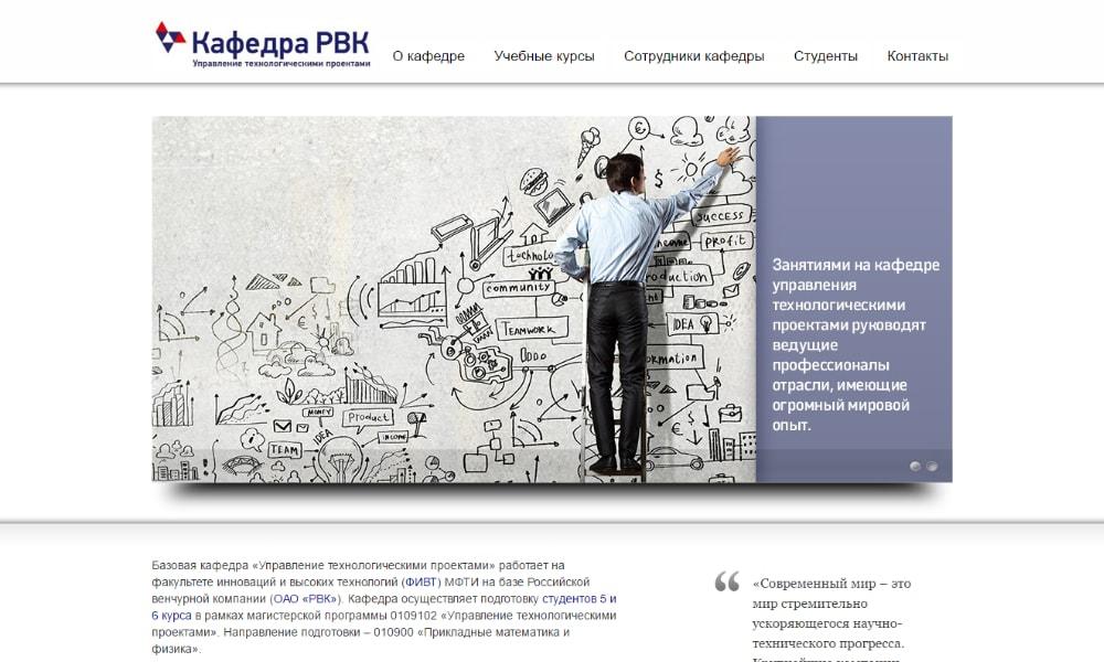 "Сайт ""Кафедры РВК"" в  МФТИ"