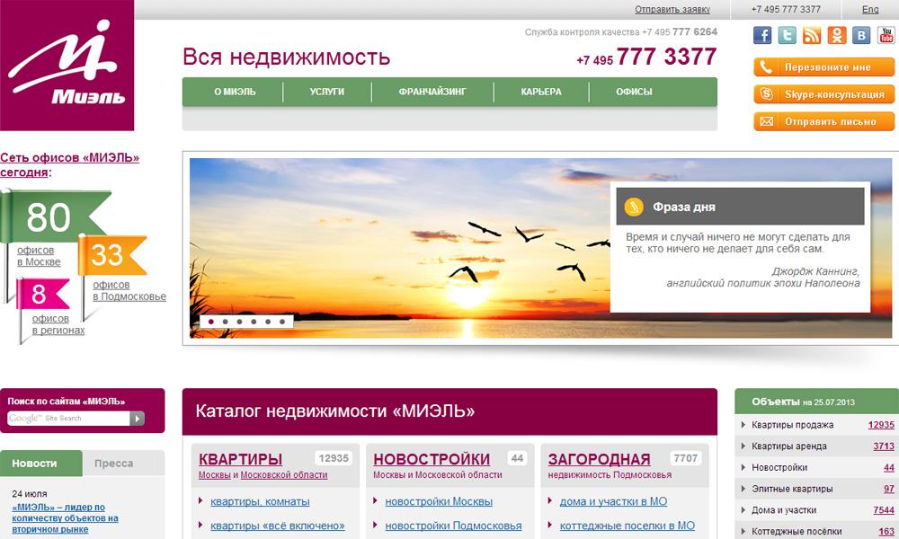 Сайт агентства недвижимости МИЭЛЬ