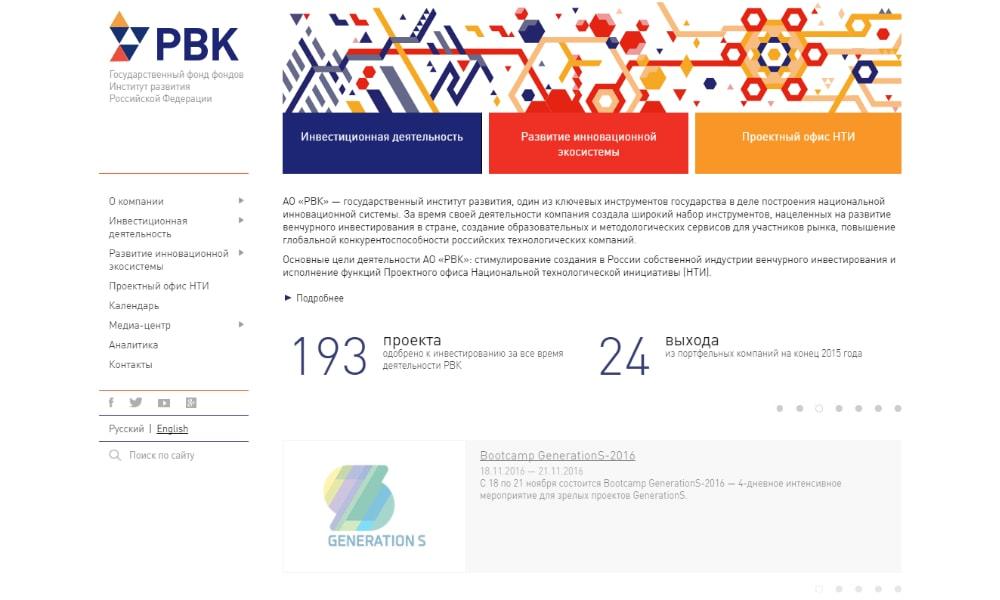 Сайт Российской венчурной компании 2016